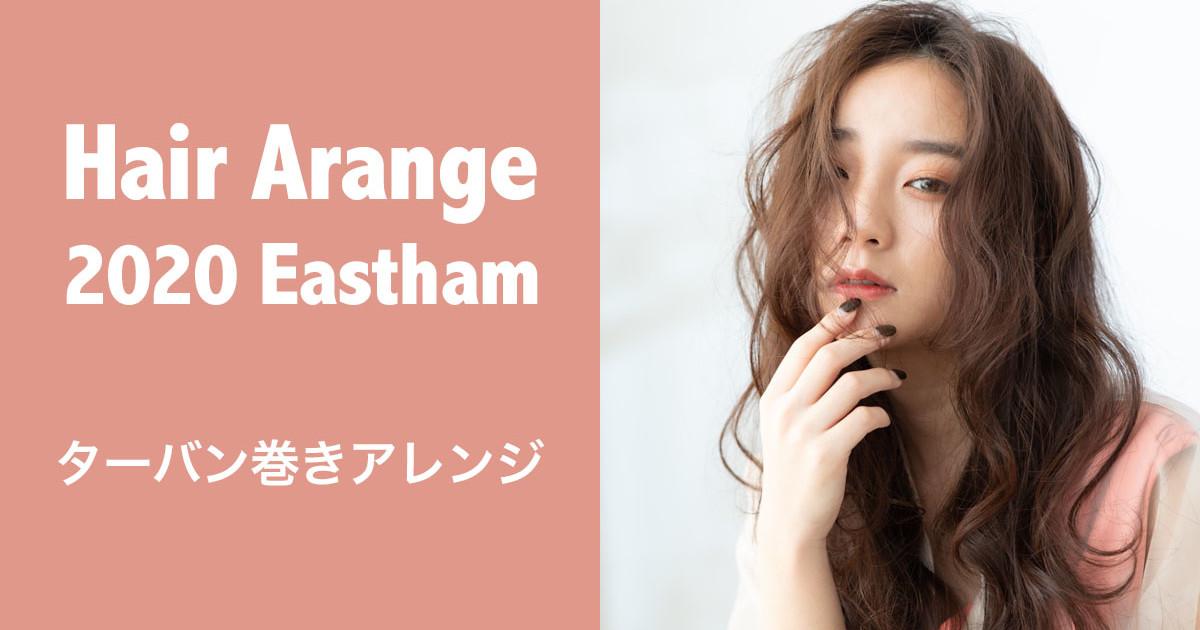 ヘアアレンジ2020イーストハム ターバン巻きアレンジ